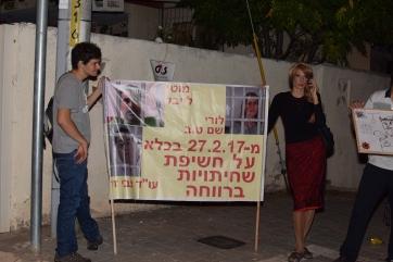 מחאה מול בית שרת המשפטים איילת שקד לשחרור הבלוגרים העצורים
